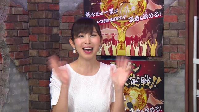 塩地美澄 ラーメン日本一決定戦 予選通過発表 17