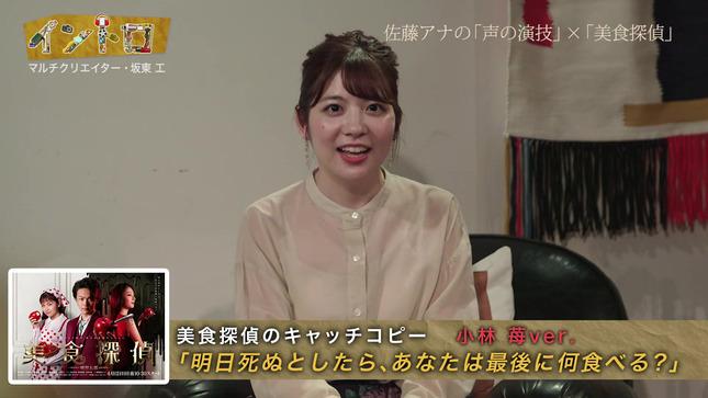 佐藤真知子 イントロ 5