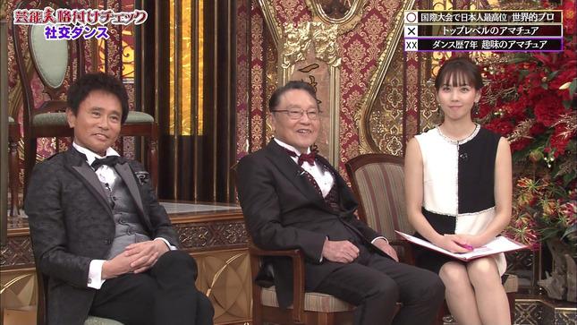 ヒロド歩美 芸能人格付けチェック! 2020お正月SP 6