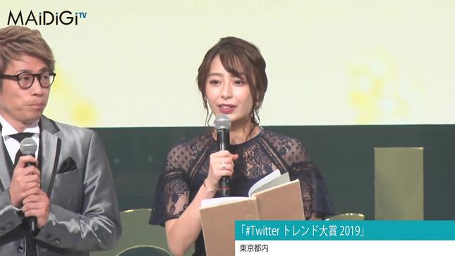 宇垣美里 #Twitter トレンド大賞 2019 2