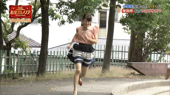 八田亜矢子 発掘!お宝ガレリア 3