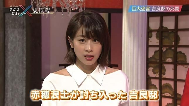 加藤綾子 運命のクロスヒストリー 世界へ発信!SNS英語術 5