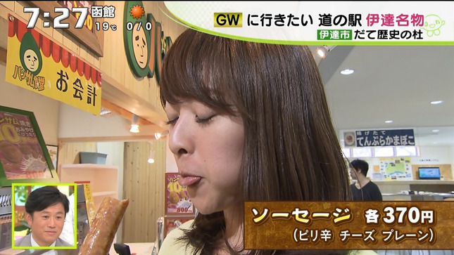石沢綾子 イチオシ!モーニング 10