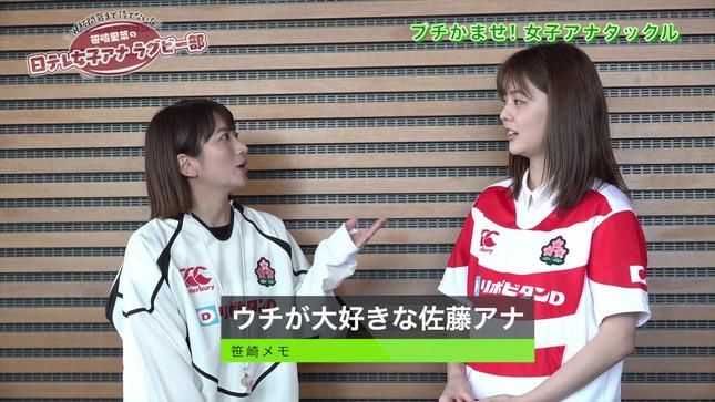 笹崎里菜の日テレ女子アナラグビー部 佐藤梨那 19