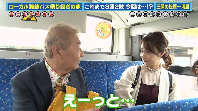 宇垣美里 太川蛭子の旅バラ2時間SP 4