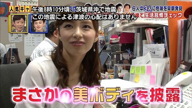 伊藤綾子 あのニュースで得する人損する人 04