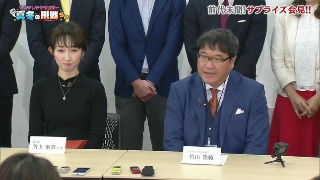 竹上萌奈 カンテレアナウンサー真冬の挑戦SP 2