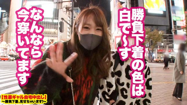 勝負下着見せちゃいます!渋谷で捕獲した神乳ギャル 1
