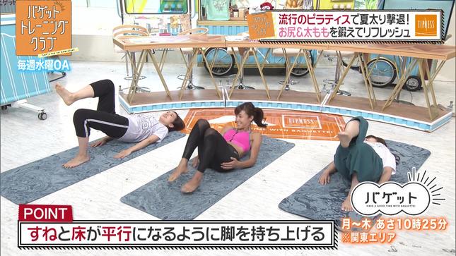 尾崎里紗 バゲット 後藤晴菜 11