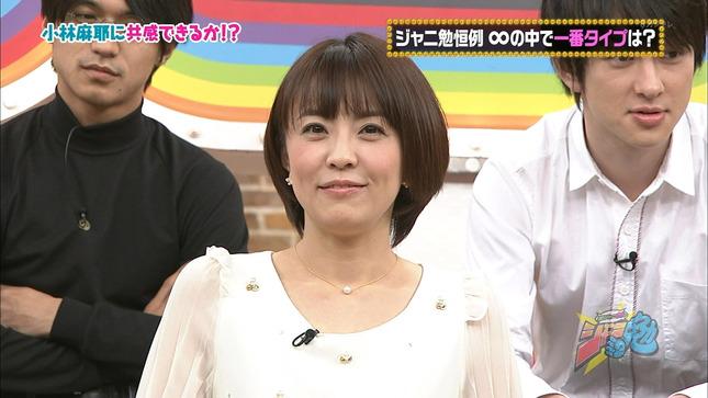 小林麻耶 ジャニ勉 01