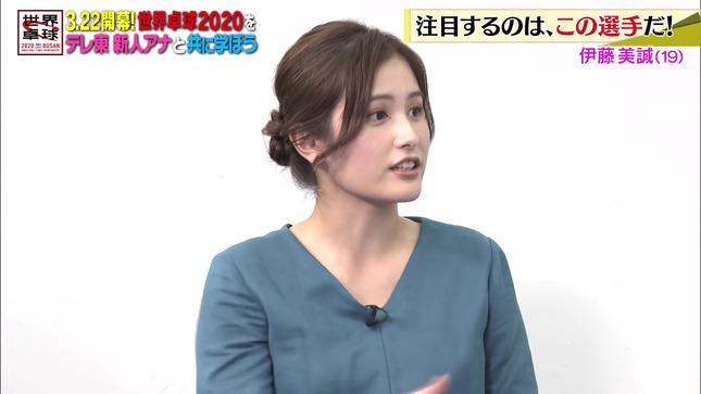 森香澄 田中瞳 池谷実悠 テレ東新人アナと共に学ぼう 12