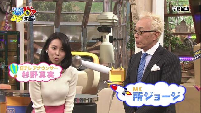 杉野真実 世界まる見え!テレビ特捜部2時間SP 1