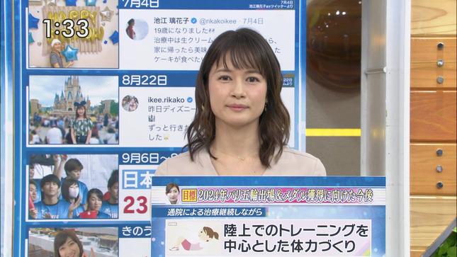 宇内梨沙 ひるおび! 15