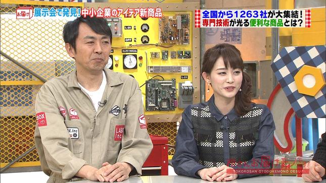 新井恵理那 所さんお届けモノです! ニュースキャスター 1