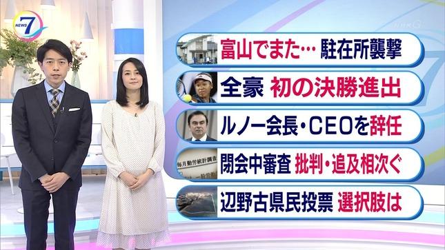 鈴木奈穂子 NHKニュース7 22