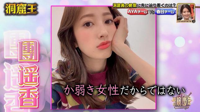 團遥香 アイアム冒険少年 3