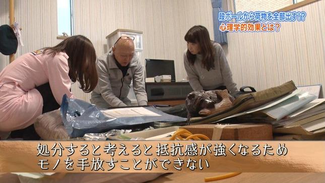 佐藤真知子 ズームイン!!サタデー 所さんの目がテン!3