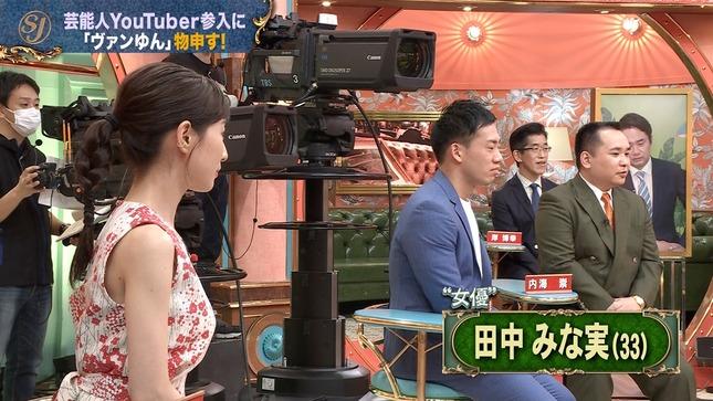 田中みな実 サンデー・ジャポン 2