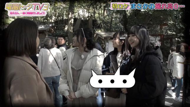相内優香 電脳トークTV 22