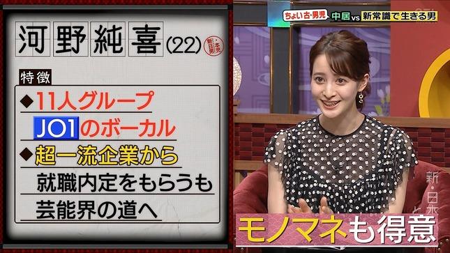 後呂有紗 新・日本男児と中居 2