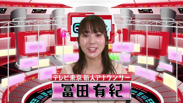 冨田有紀 eスポーツハイ! 1