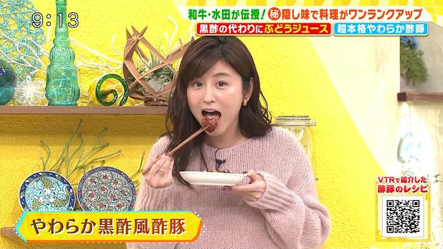 宇賀なつみ 土曜はナニする!? 6