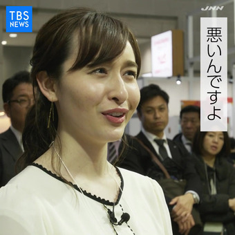宇賀神メグ TBS NEWS 5
