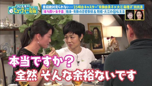 大江麻理子 マツコ&亨のビューティー言いたい放題 2