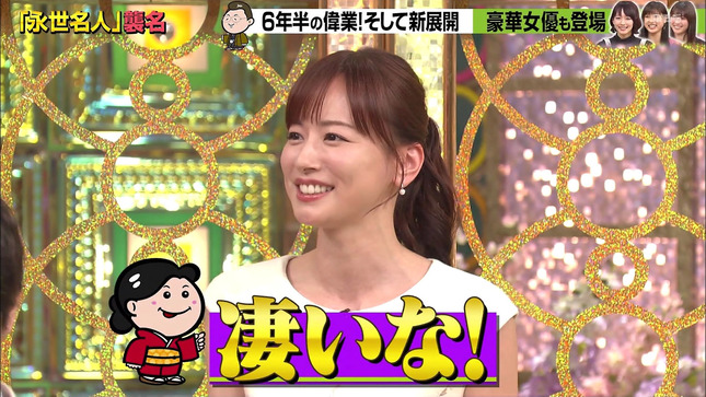 皆藤愛子 踊る!さんま御殿!! BSイレブン競馬中継 プレバト!! 12