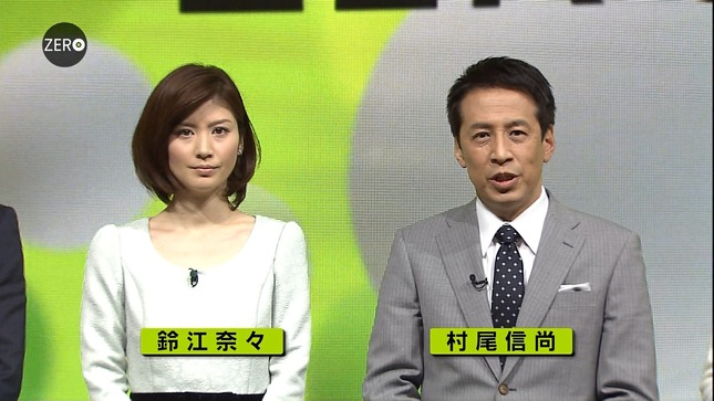 鈴江奈々 NewsZERO キャプチャー画像 02