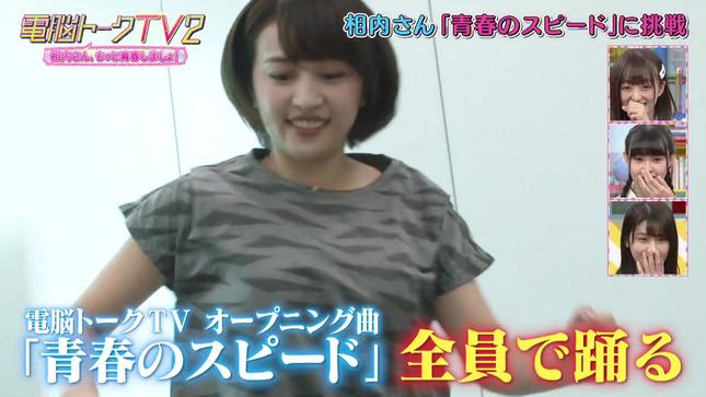 電脳トークTV2~相内さん、もっと青春しましょ! 4