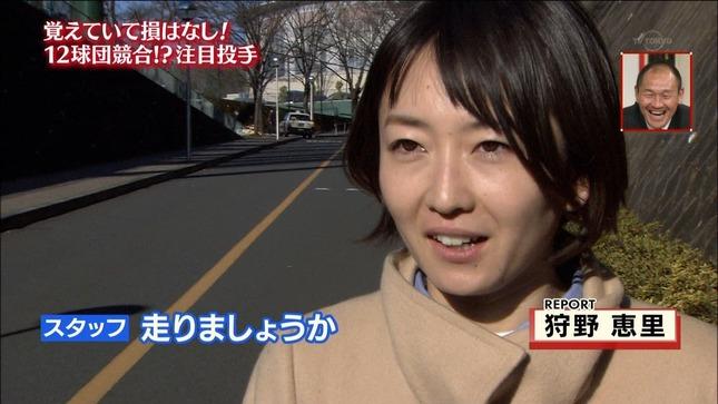 狩野恵里 ネオスポーツ 03