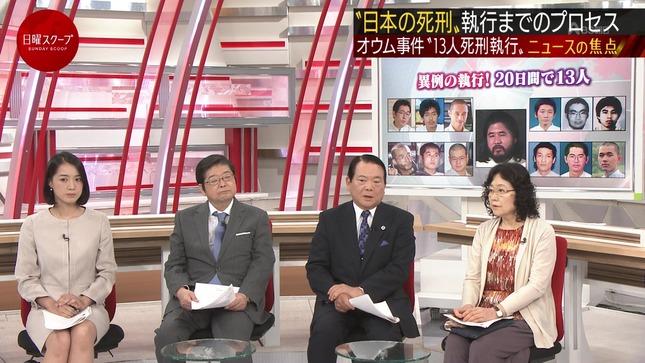 八木麻紗子 報道ステーション 日曜スクープ 8