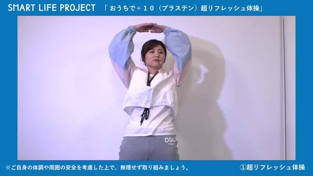 宇賀なつみ スマート・ライフ・プロジェクト 8