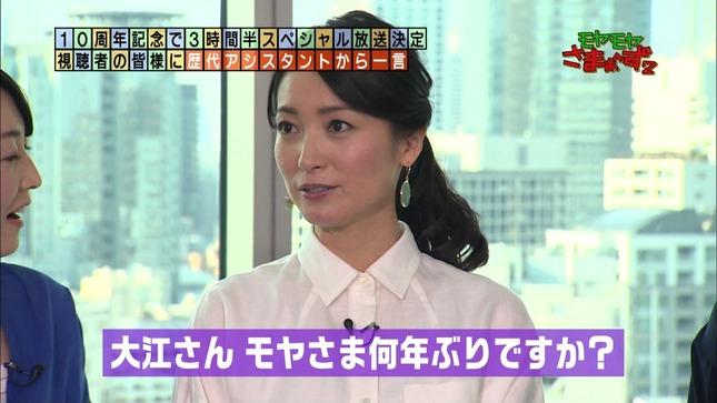 大江麻理子 福田典子 狩野恵里 モヤモヤさまぁ~ず2 5