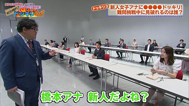 橋本和花子 カンテレアナ総出演!超危機的ドッキリSP! 19
