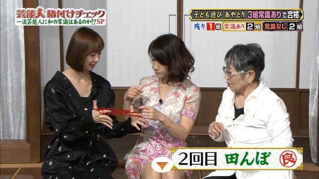 ヒロド歩美 芸能人格付けチェック! 16