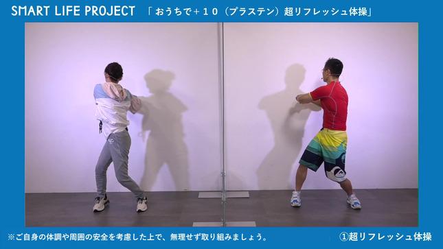 宇賀なつみ スマート・ライフ・プロジェクト 16