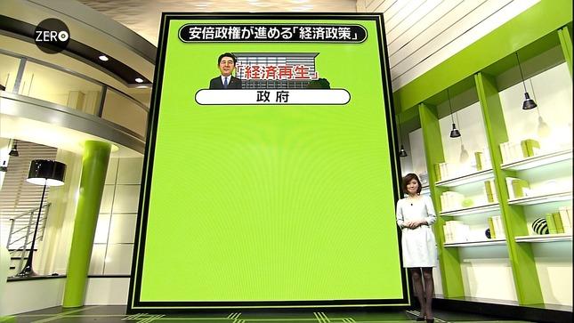鈴江奈々 NewsZERO キャプチャー画像 06