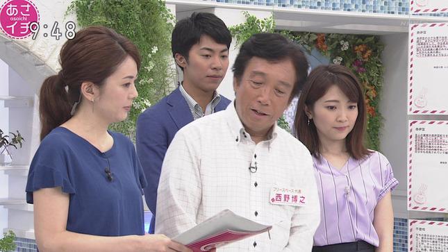 橋本奈穂子 あさイチ 13