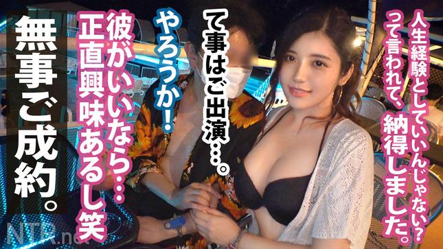 エッチな店の前でセクシーお姉さん発見! 8