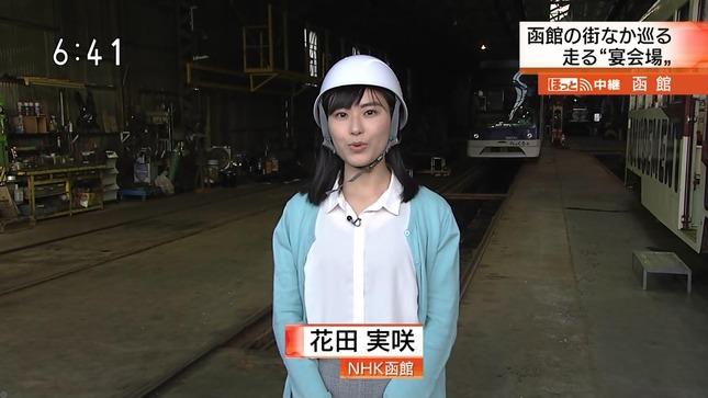 花田実咲 ほっとニュース北海道 2
