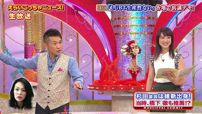 川田裕美 胸いっぱいサミット! 6
