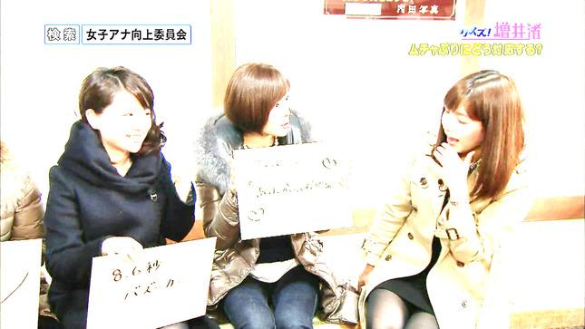 増井渚 YTV女子アナ向上委員会ギューン 08