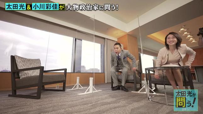 小川彩佳 太田光が問う!選挙SP 3