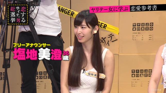 塩地美澄 恋するサイテー男総選挙 6