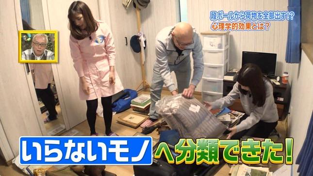 佐藤真知子 ズームイン!!サタデー 所さんの目がテン!4