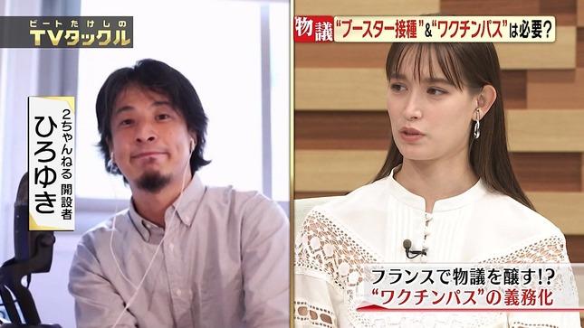 トラウデン直美 TVタックル カウズ東京上陸! 4