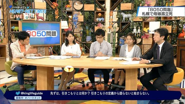 守本奈実 ハートネットTV 9