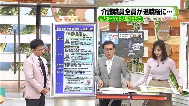 笹川友里 ひるおび! 5
